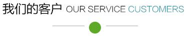 成都网站优化公司合作伙伴